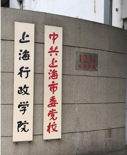 上海市委党校