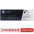 全新 惠普HP CE410A黑色 硒鼓
