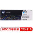 全新 惠普HP CE410A蓝色 硒鼓