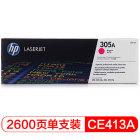 全新 惠普HP CE410A红色 硒鼓