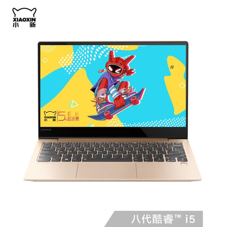 联想(Lenovo)小新Air13.3英寸 英特尔酷睿 学生办公 超轻薄笔记本电脑 复古金 i5-8265U 8G 256GB