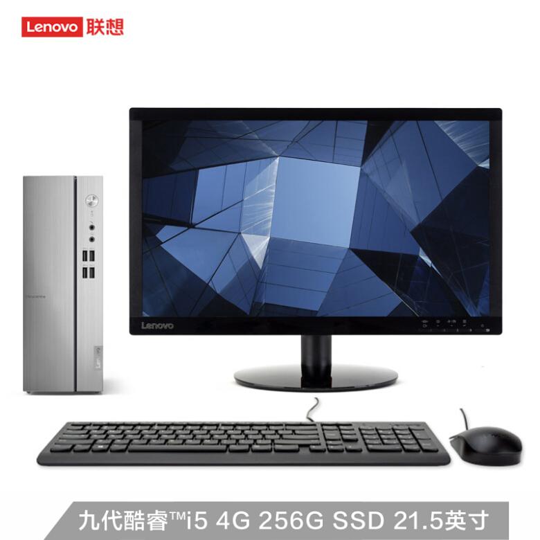 联想(Lenovo)天逸510S英特尔酷睿i5个人商务台式机电脑整机(i5-9400 4G 256G SSD WiFi 蓝牙 Win10)21.5英寸