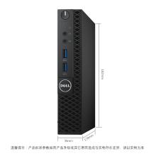 全新 戴尔 Dell Optiplex 3070MFF 台式主机(G5420T/4GB/128GB SSD/Win10H/集显)-艾特租电脑租赁平台