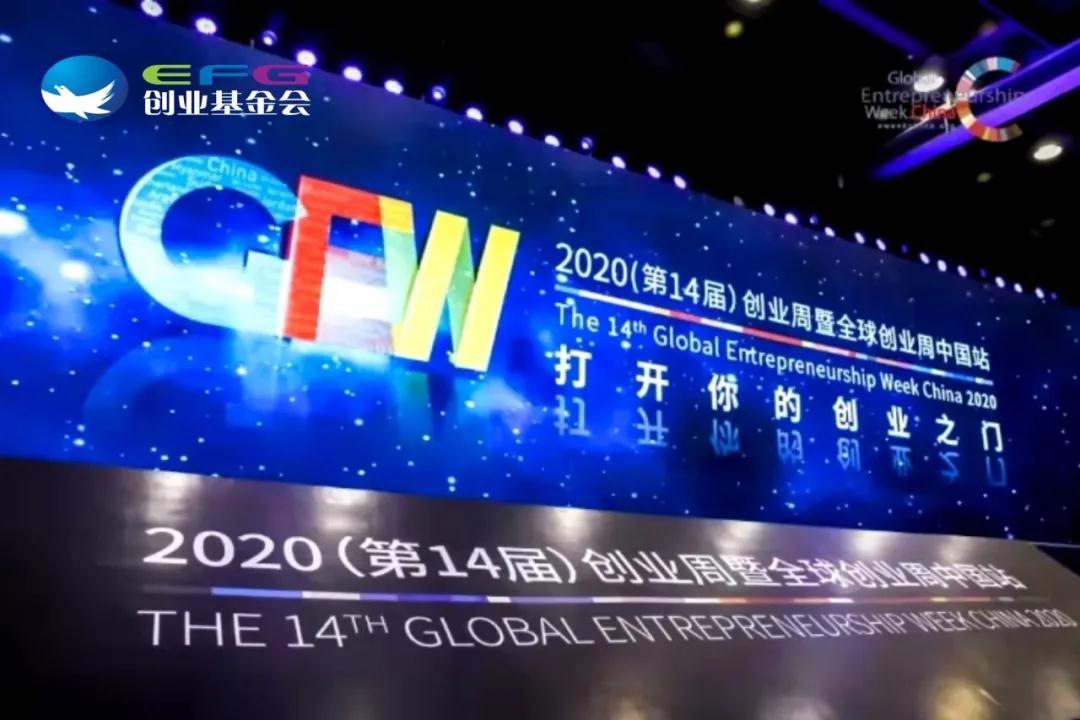 艾特租 连续3年助力GEW全球创业周中国站