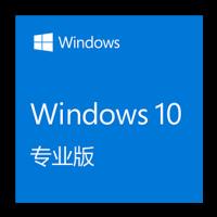 Windows 10 Pro操作系统-艾特租电脑租赁平台