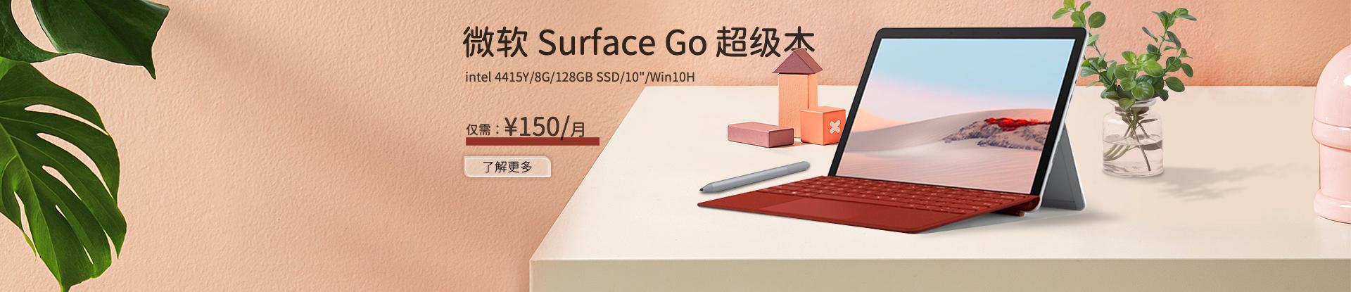 微软Microsoft Surface Go