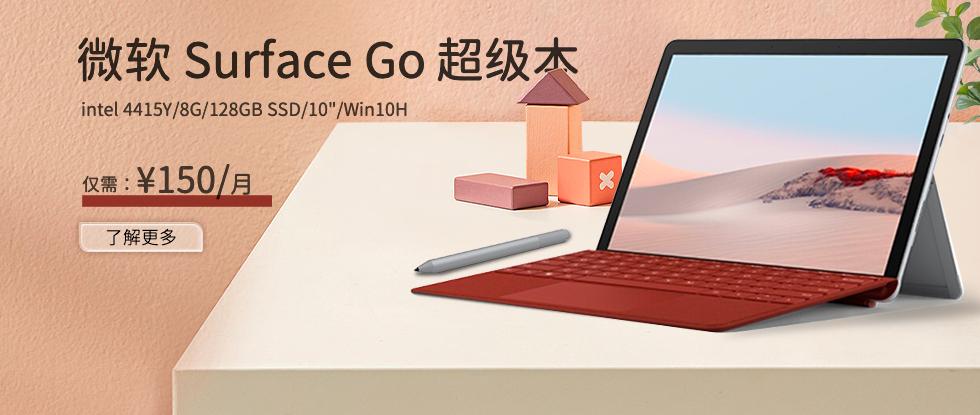 Microsoft Surface Go 超级本