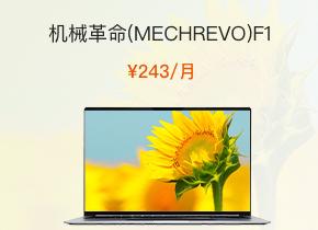 全新 机械革命(MECHREVO) F1 笔记本电脑