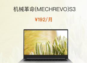 全新 机械革命(MECHREVO) S3 Pro 笔记本电脑