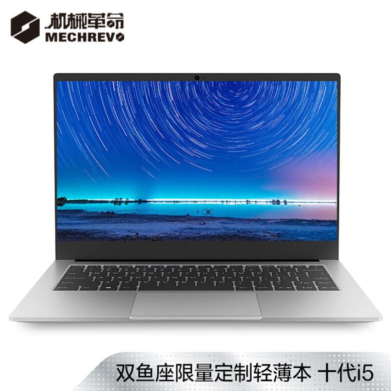 机械革命(MECHREVO)S1 Pro 14英寸(十代i5-10210U 8G 512G SSD MX250)轻薄笔记本电脑 双鱼座 远程办公