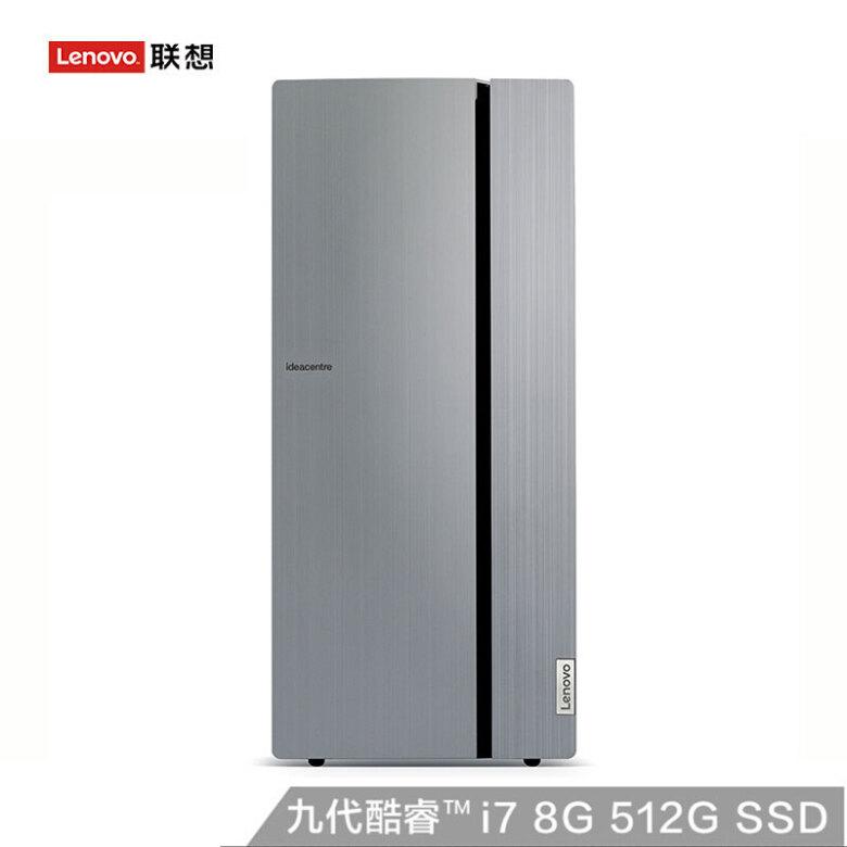 联想(Lenovo)天逸510 Pro 台式机电脑整机(i7-9700 8G 512G SSD GT730 2G 独显 三年上门)单主机-艾特租电脑租赁平台