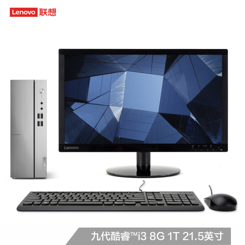 联想(Lenovo)天逸510S 英特尔酷睿i3 个人商务台式机电脑整机(i3-9100 8G 1T WiFi 三年上门 Win10)21.5英寸-艾特租电脑租赁平台