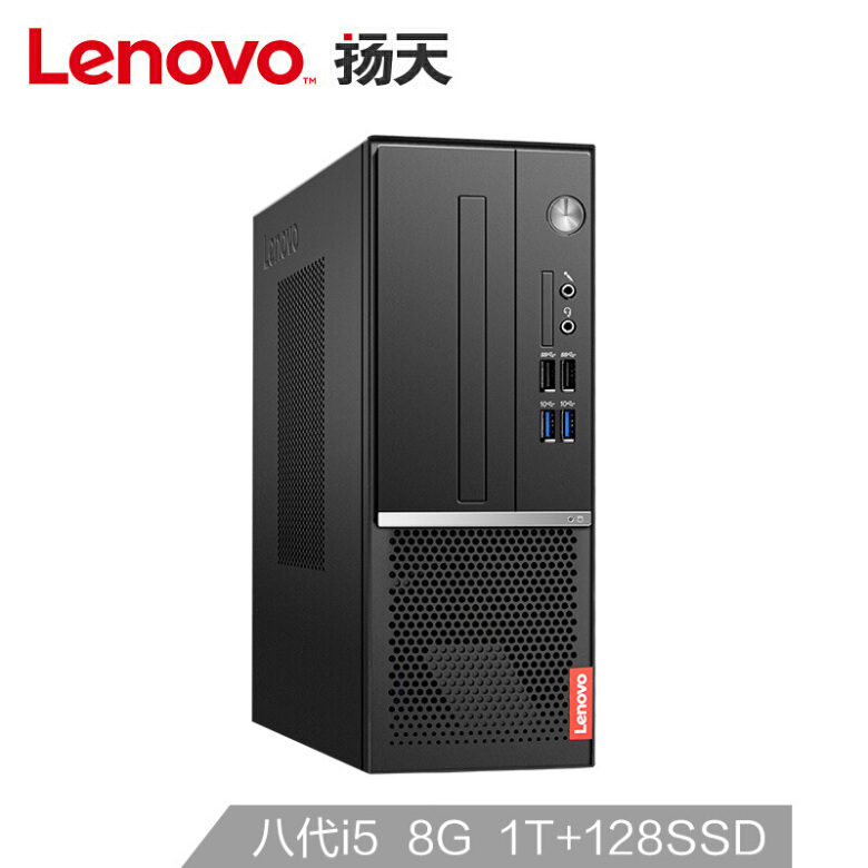 联想(Lenovo)M4000s英特尔酷睿i5办公台式电脑主机(i5-8400 8G 1T+128GSSD 2G独显 键鼠 )-艾特租电脑租赁平台