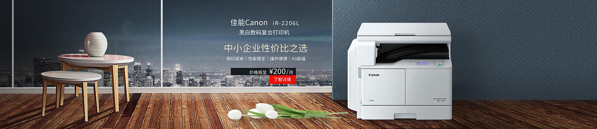 佳能Canon iR-2206L 黑白数码复合打印机