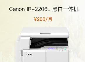 全新 佳能Canon iR-2206L A3黑白数码复合打印机
