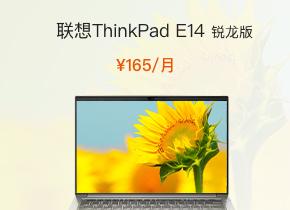 全新 联想ThinkPad E14 2021 笔记本电脑