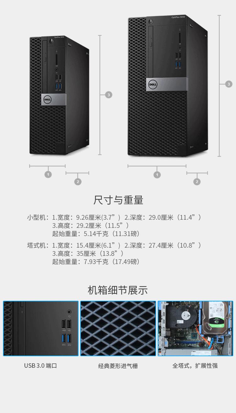 戴尔台式机型号_全新 戴尔5060MT 办公台式机(i3-8100/4GB/1TB|E1916H/18.5寸/VGA+DP)-艾特租