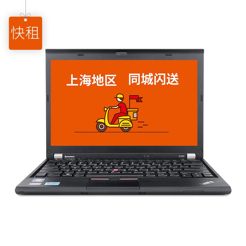 (快速租赁)ThinkPad X230 笔记本电脑